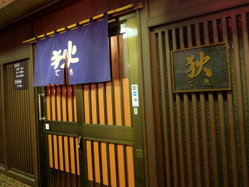 Kushiyaki Teki