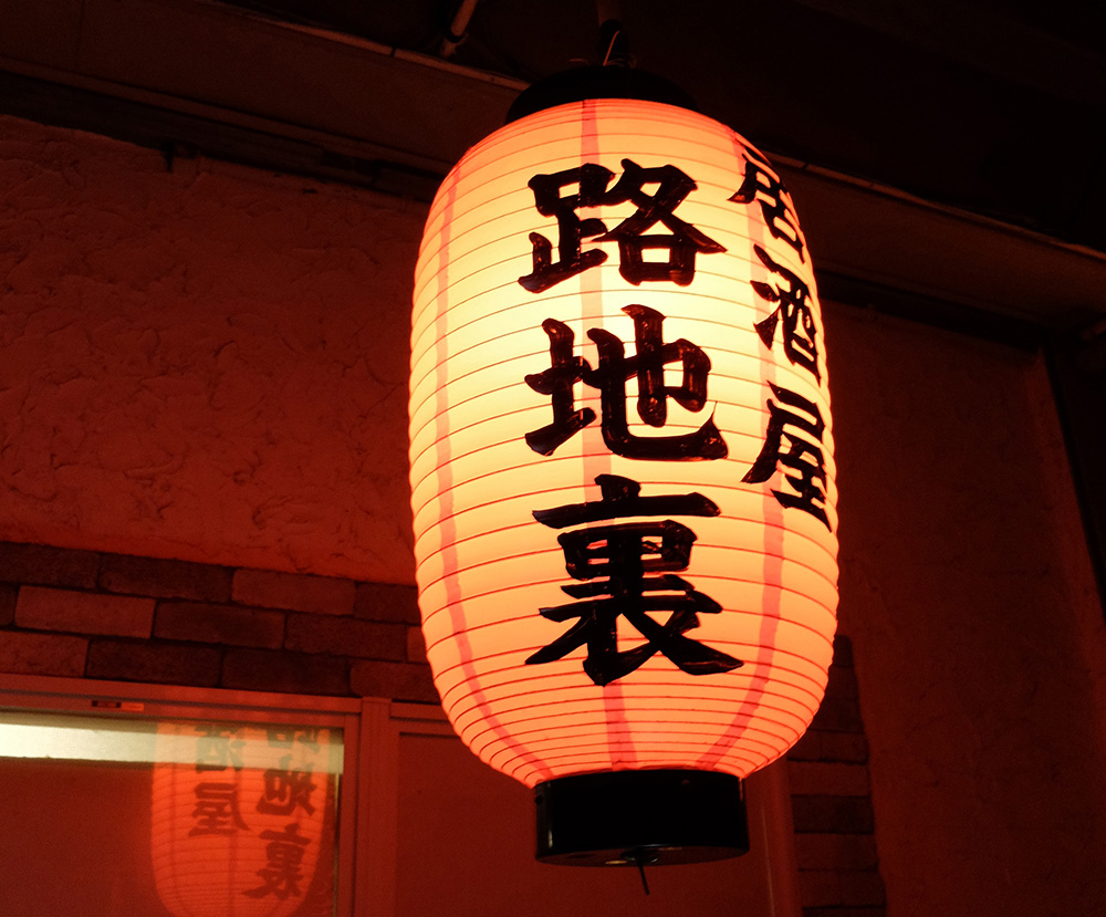 lanterne de Rojiura