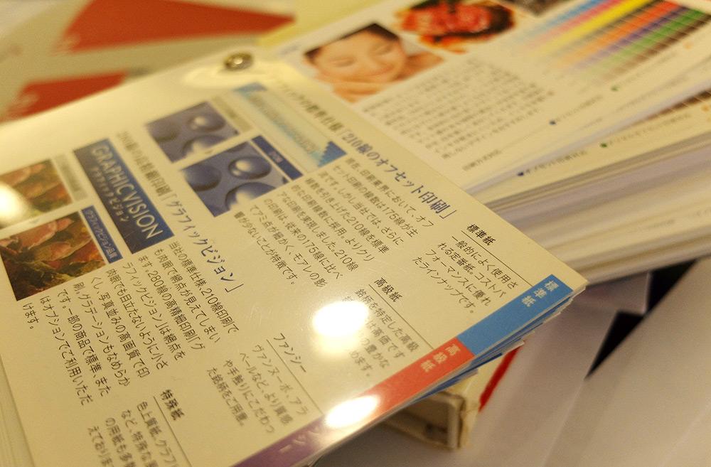 Catalogue d'imprimerie japonaise
