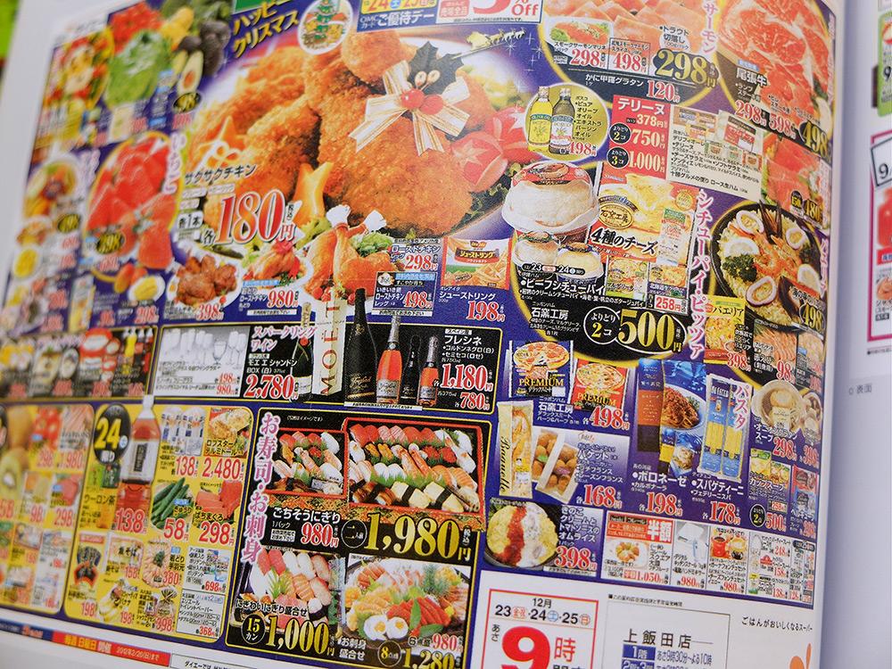 Prsopectus japonais