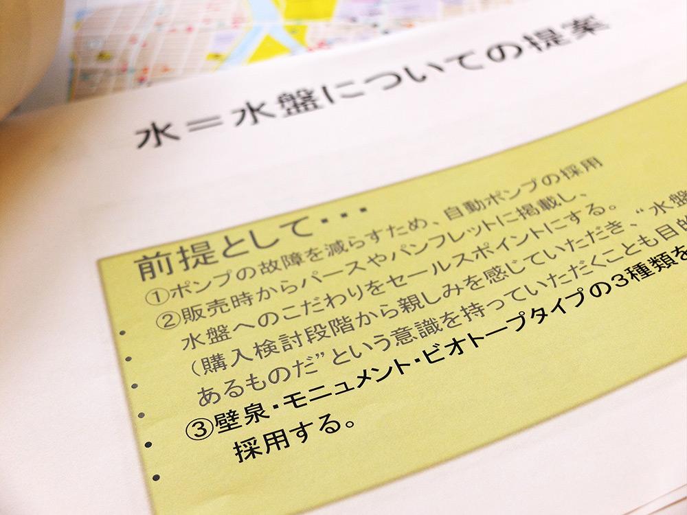 Cahier des charges et présentation d'entreprise en japonais