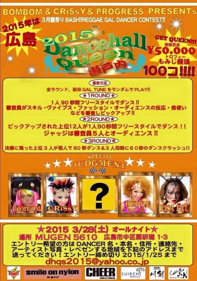 Flyer Dancehall Queen Setouchi