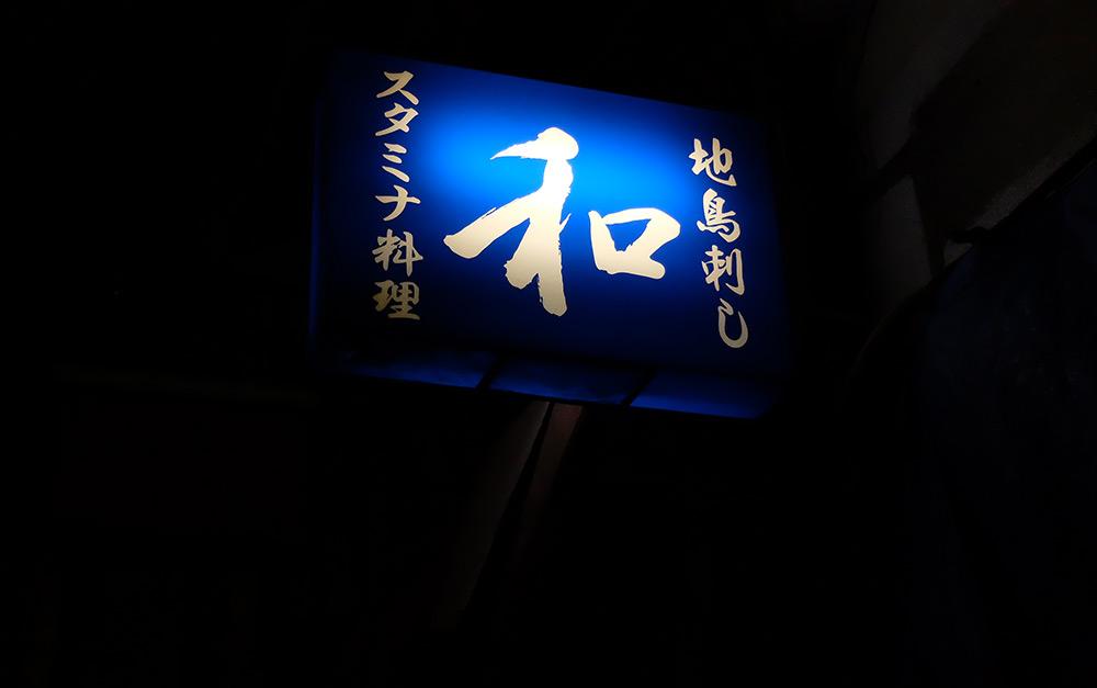 Kazu stamino ryori, Osuga, Hiroshima