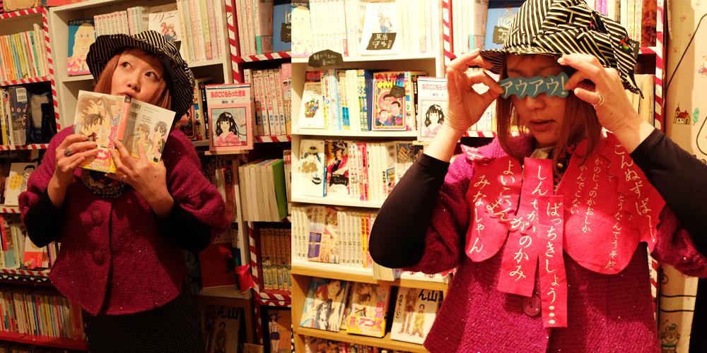 Izumi dans l'espace livres, Osuga, Hiroshima