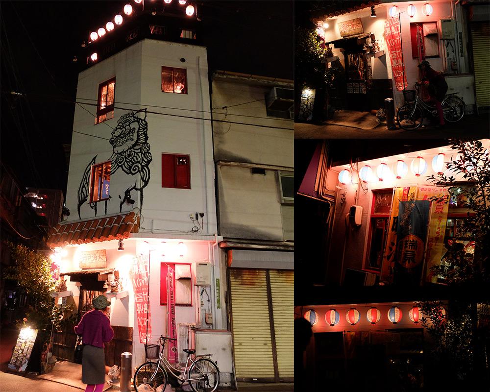 Restaurant de cuisine d'Okinawa, Osuga, Hiroshima