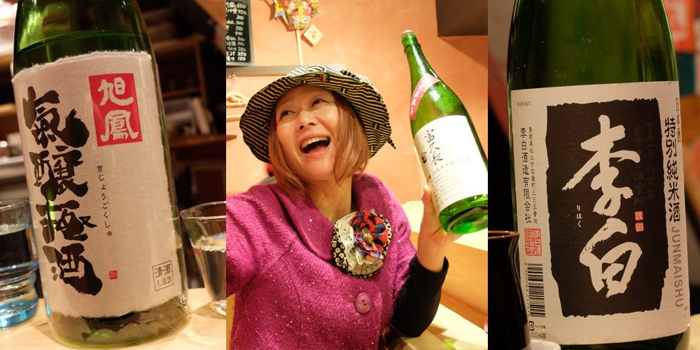 Maru, sake-bar, Osuga, Hiroshima