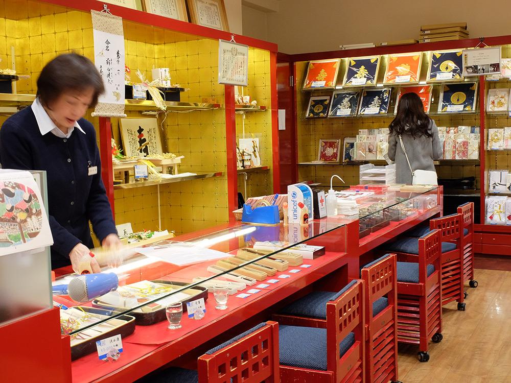 nagai-kamimise, papèterie et calligraphie à Hiroshima