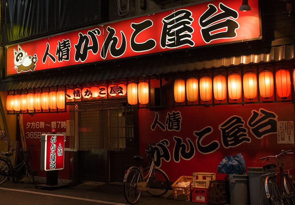 devanture Ganko Yatai Hiroshima