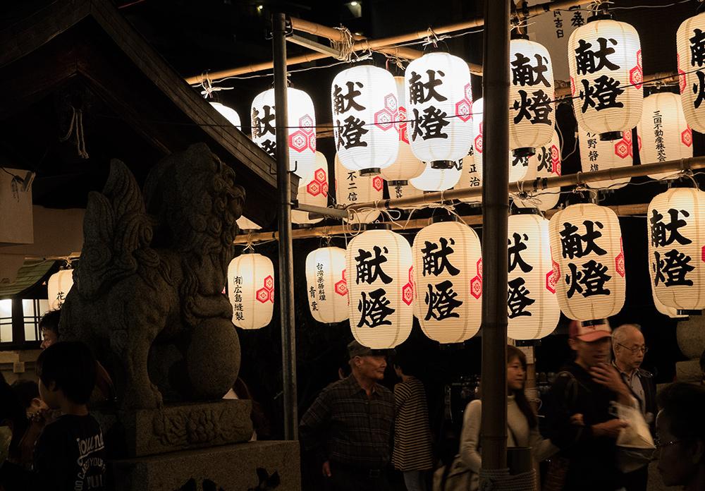 Aki matsuri, Hirose-machi, Hiroshima