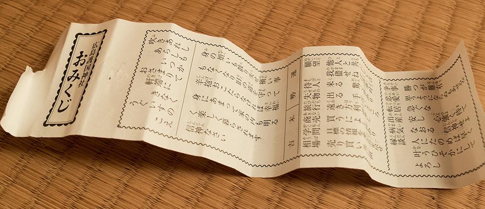 mon o-mikuji おみくじ avec pour résultat 末吉 suekichi : bonne chance à venir
