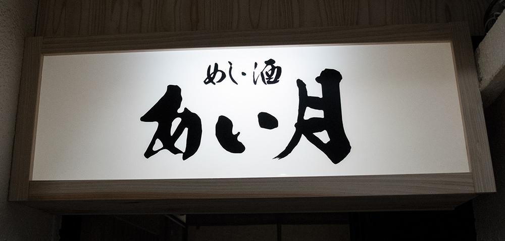 pancarte d'entrée de l'izakaya AItsuki あい月 Hiroshima