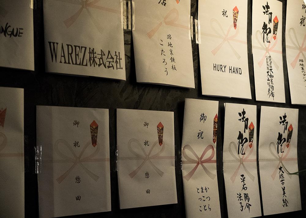 Nafuda (名札), papiers de congratulation indiquant le nom des personnes ayant fait un cadeau au restaurant, Hiroshima