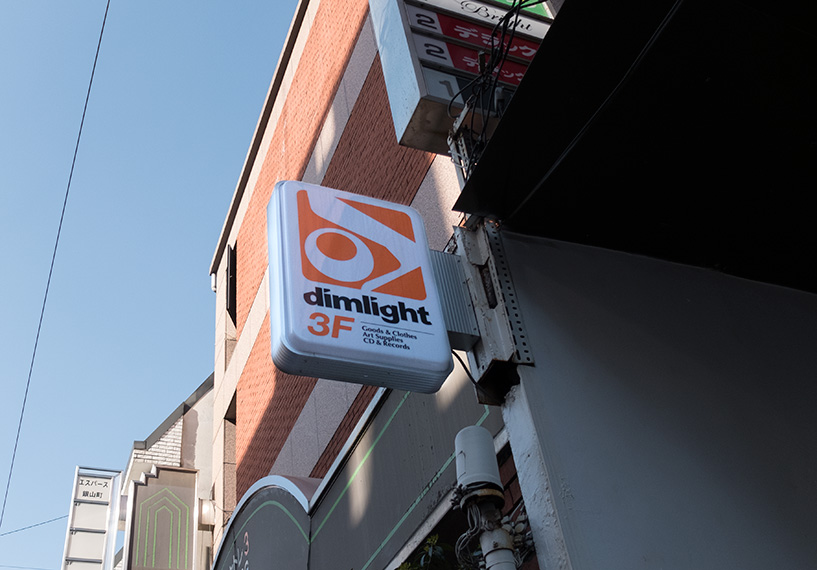 Enseigne du shop Dimlight Hiroshima