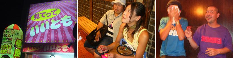 Suite dans un autre izakaya où d'autres personnes nous rejoignent et 1ère rencontre avec Tama et Achico