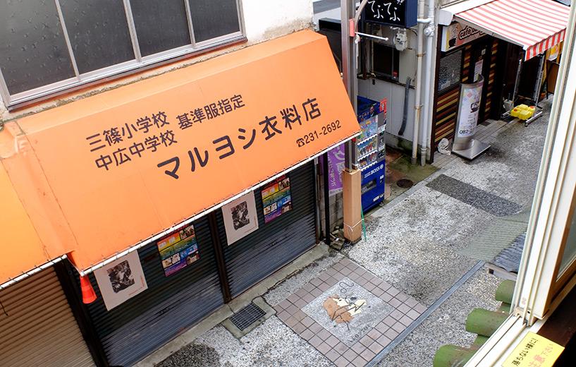Quartier rétro de Yokogawa, Hiroshima