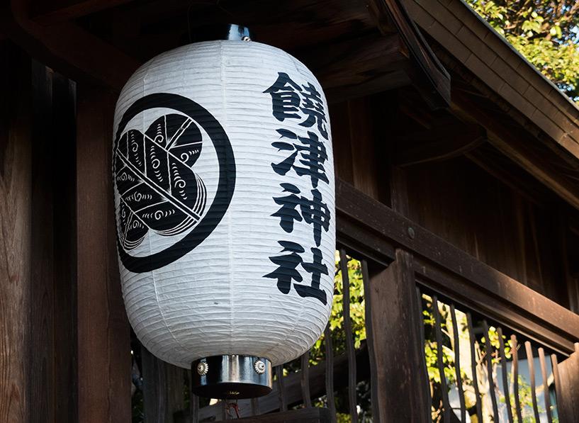 lanterne de papier sanctuaire Nigitsu Hiroshima