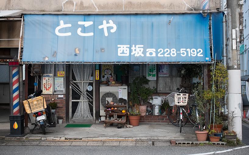 vieille devanture de barbier, Hiroshima, Japon