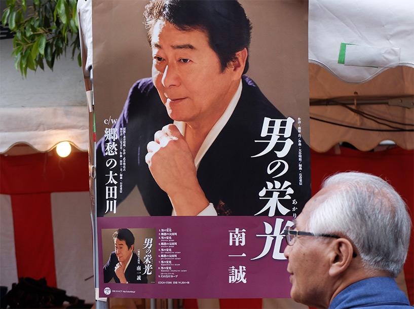 Issei Minami (南一誠), la vedette incontournable du Tokasan Matsuri, Hiroshima