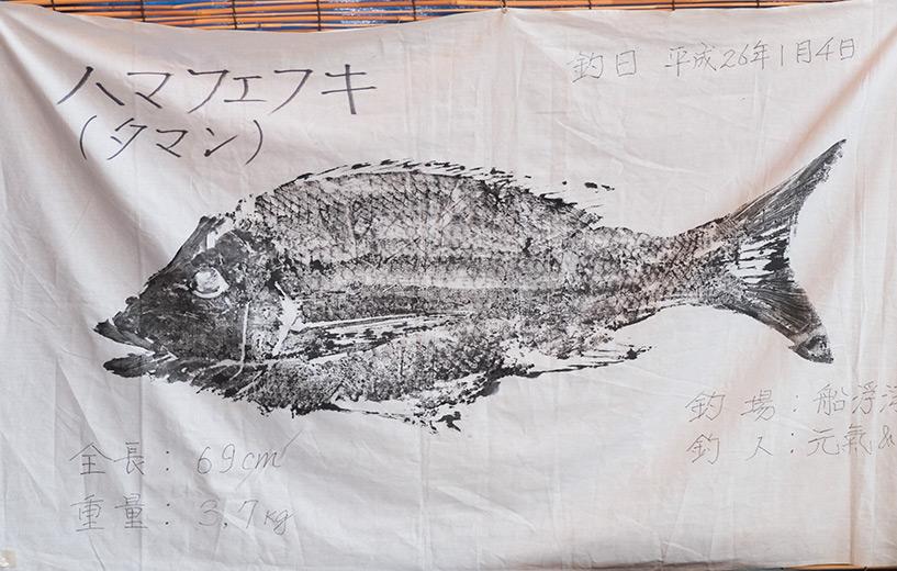 gyotaku (魚拓) ou ichtyogramme, emprinte de poisson