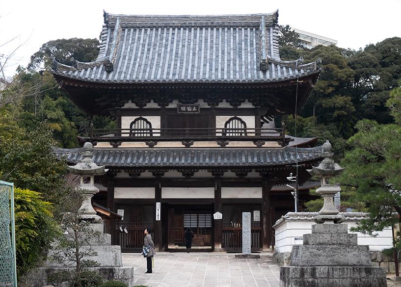 Entrée du temple Fudō-in, Hiroshima