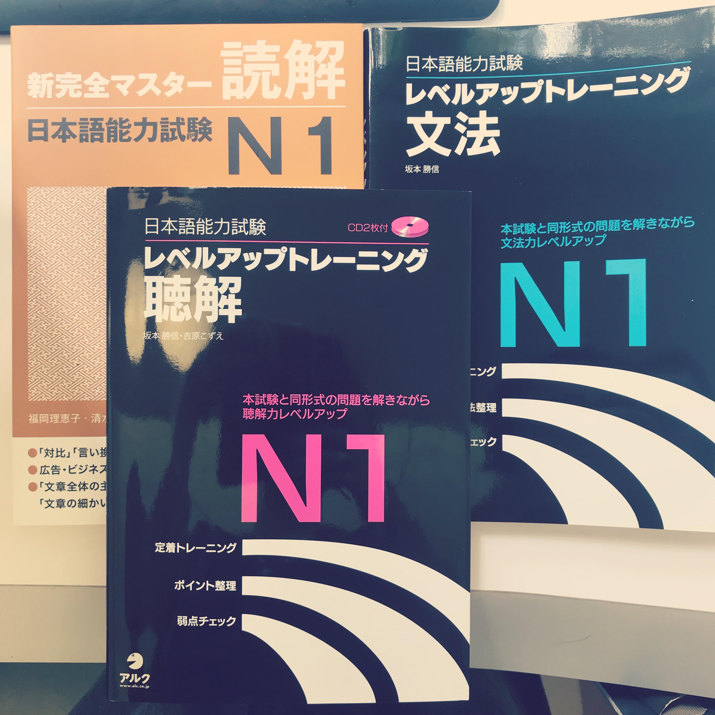 livres révision JLPT N1